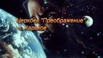 На Голгофу, на распятие Иисус идет. Церковь Преображение г. Харьков, Христианские песни.
