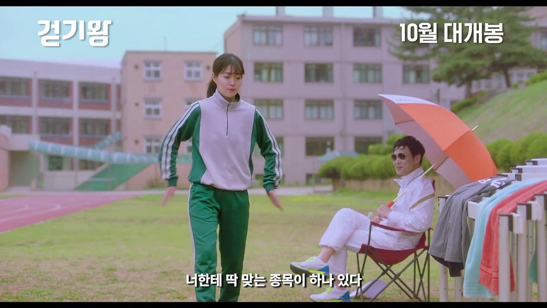 Korean Movie 걷기왕 (Queen of Walking, 2016) 메인 예고편 (Main Trailer)