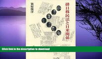 READ  US-Japan relations and anti-Japanese immigration law (2002) ISBN: 4000244124 [Japanese