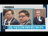 검찰, 태블릿 PC 주인은 결국 '최순실'_채널A_뉴스TOP10