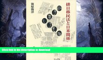 READ BOOK  US-Japan relations and anti-Japanese immigration law (2002) ISBN: 4000244124 [Japanese