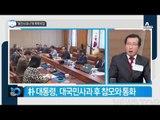 """추미애 """"국민이 두 명의 대통령 뽑았나""""_채널A_뉴스TOP10"""