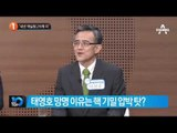 """태영호 """"北 내년까지 6·7차 핵실험 계획""""_채널A_뉴스TOP10"""
