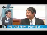 """美 차관보 """"김정은 핵공격? 바로 죽는다""""_채널A_뉴스TOP10"""