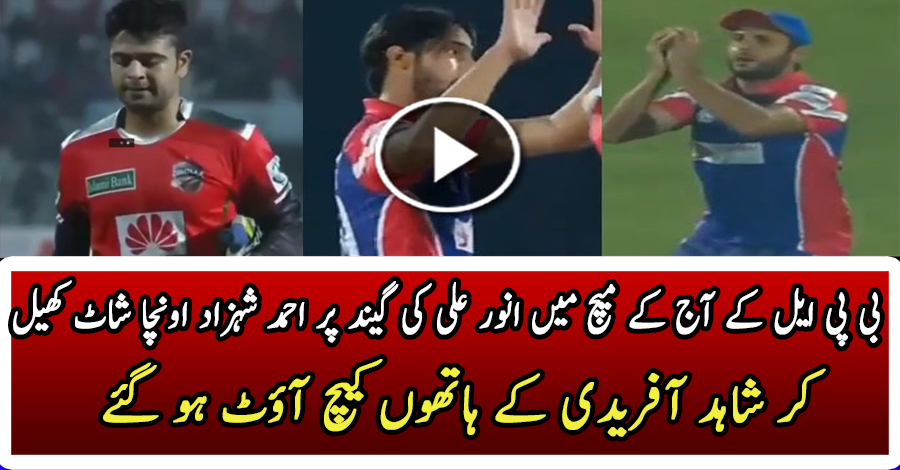 Anwer Ali takes Ahmed Shehzad's Wicket, BPL 2016