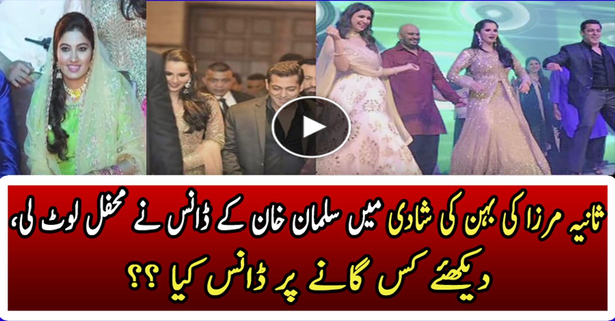 Salman Khan Dances At Sania Mirza Sister s Sangeet