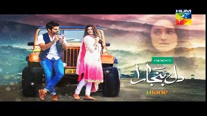 Dil Banjaara Episode 7 Promo HD HUM TV Drama 18 November 2016