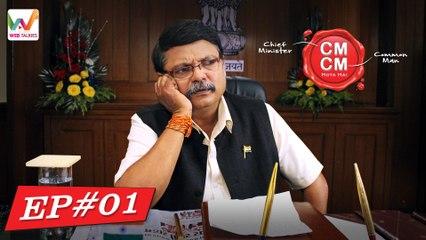 C.M C.M. Hota Hai Episode 1: Politics ki dhun pe naache Murli | Web Talkies