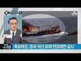 이정현, 나포 중국 어선 적치장 방문_채널A_뉴스TOP10