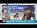 한국-중국, 서로 다른 대북인식 3가지는?_채널A_뉴스TOP10