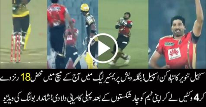 Sohail Tanvir gets 4 wickets l 4 -18(3) vs Rajshahi kings l BPL 2016