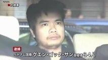 【ベトナム人犯罪】他人のクレジットカード番号で粉ミルクを詐取 ベトナム国籍のグエン・ゴック・サン容疑者(24)ら男女4人を逮捕