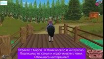 Барби на русском Приключения на ранчо ИГРА для детей, для девушек Прохождение new года Серия 9