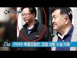 광복절 경축식 참석한 우병우 민정수석_채널A_뉴스TOP10