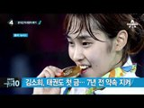 유승민, 2004년 탁구 최강 중국 꺾고 금메달_채널A_뉴스TOP10