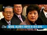 태영호 망명, 왜 미국 아니고 한국?_채널A_뉴스TOP10