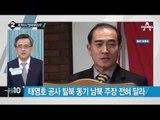 """北 비난에 '태영호' 없었다…""""범죄자의 도주""""_채널A_뉴스TOP10"""