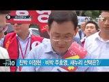 새누리 '결전의 날'…당권은 누구 손에?_채널A_뉴스TOP10