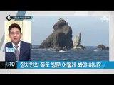 여야 의원들, 광복절 맞아 독도 방문 예정_채널A_뉴스TOP10
