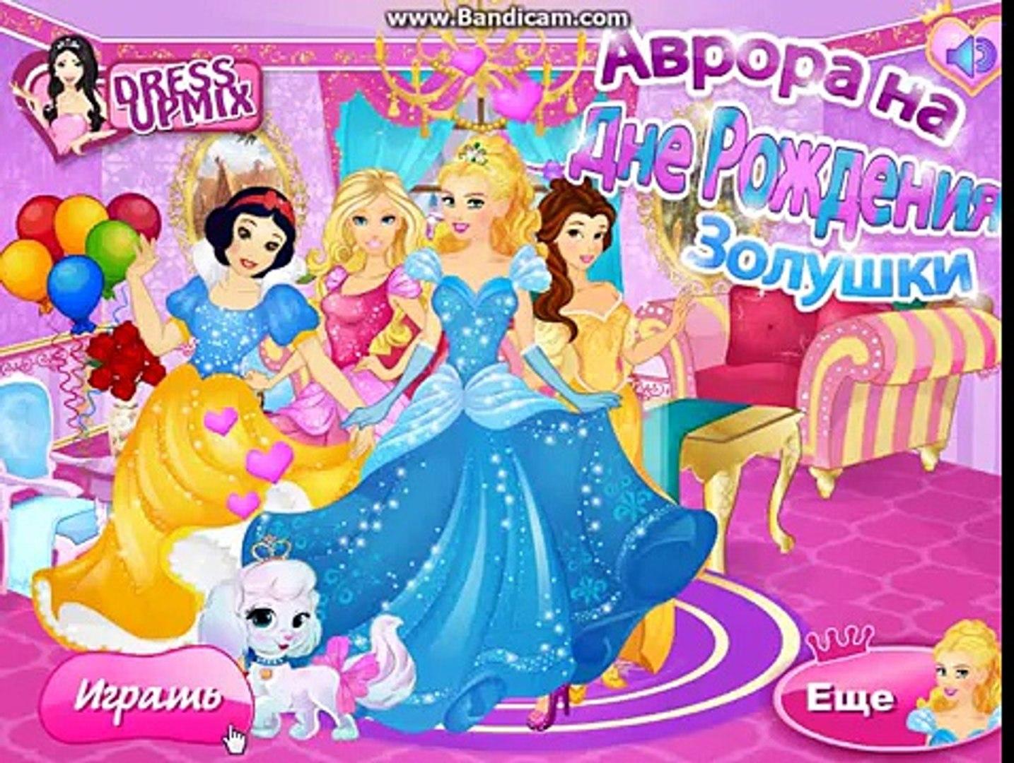 Мультик Золушка: ( Birthday Cinderella) День рождения Золушки