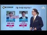 광복절 특사 최재원 부회장 등 4명 유력_채널A_뉴스TOP10