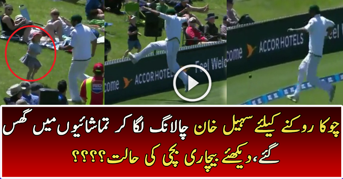Sohail Khan Could't control him Self While Stopping Four Runs