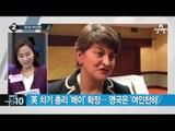 '제2의 대처' 테리사 메이, 英 새 총리로 확정_채널A_뉴스TOP10