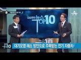 영화 '아이언맨' 모티브는 엘론 머스크 _채널A_뉴스TOP10