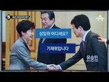 박 대통령, 새누리 의원 전원과 청와대 오찬_채널A_뉴스TOP10
