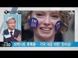 브렉시트에 한국 수출 타격…3% 성장 난망 _채널A_뉴스TOP10