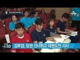 김부겸, 당권 건너뛰고 대권도전 시사_채널A_뉴스TOP10