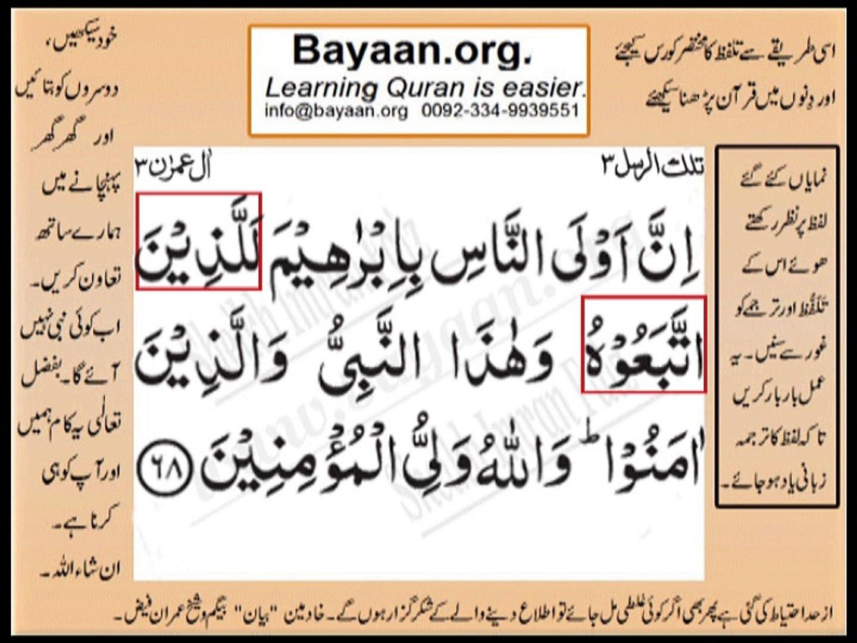 Quran in urdu Surah 003 Ayat 068 Learn Quran translation in Urdu Easy Quran Learning