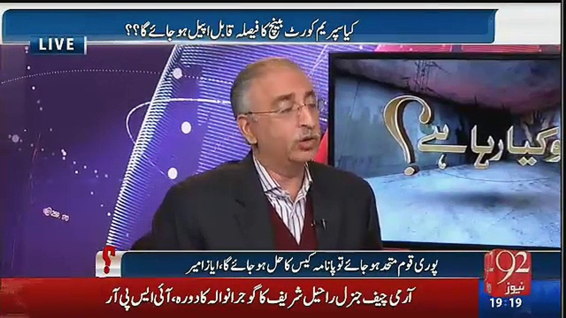What Was The Actual Condition Real Estate In Qatar When Sharif Family Invest- Dr Farrukh Saleem