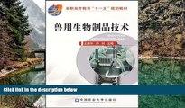 Big Sales  Veterinary biologics technology(Chinese Edition)  Premium Ebooks Online Ebooks