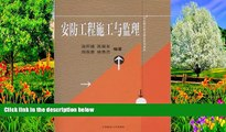 Big Sales  Security Engineering Construction and Supervision(Chinese Edition)  Premium Ebooks