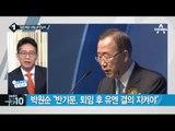 '1년 만의 방한' 반기문, JP 만날까? _채널A_뉴스TOP10
