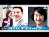 검찰, 오늘 최유정 변호사 구속영장 청구 _채널A_뉴스TOP10