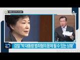 참여연대, 박 대통령 뇌물 혐의로 고발 _채널A_뉴스TOP10