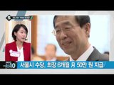 """박원순 """"이러고도 서울시 정책이 악마의 속삭임?""""_채널A_뉴스TOP10"""