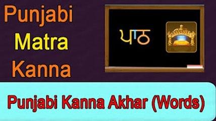 Learn Punjabi Kanna Matra Akhar (Words) | Punjabi Alphabet Vowels - Kanna | Learn Kanna Words Lesson