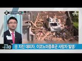 필리핀에도 지진…'불의 고리' 요동_채널A_뉴스TOP10