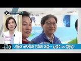 선거일까지 알 수 없는 민심…여론조사 엇갈려 _채널A_뉴스TOP10