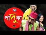 Paduka   Bangla Natok 2016   Full HD   Chanchal Chowdhury    Farhana Mili