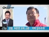 검찰, '용산 개발비리' 혐의 허준영 자택 압수수색_채널A_뉴스TOP10