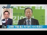 """조국 """"안철수, '야권연대' 전략적 모호성 유지""""_채널A_뉴스TOP10"""