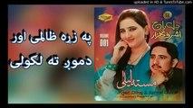 Pashto New Songs 2017 Dilraj & Ashraf Gulzar - Pa Zra Zalime Or De Mung Ta Lagole - Masta Laila