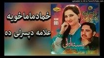Pashto New Songs 2017 Dilraj & Ashraf Gulzar - Zama Da Mama Zweya - Masta Laila