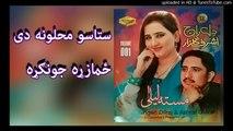 Pashto New Songs 2017 Dilraj & Ashraf Gulzar -Staso Mahaluna De - Masta Laila