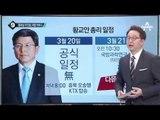 황교안 총리 차량, '서울역 플랫폼 직행' 논란_채널A_뉴스TOP10