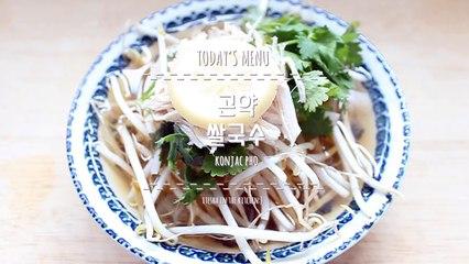 [Healthy food-다이어트 레시피] 곤약 쌀국수 - 닭 쌀국수 - 태국식 쌀국수 - How to make pho